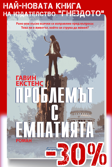 promo korica the empathy problem 360x536 min