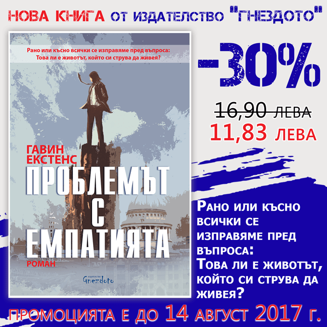 promo korica the empathy problem2 min