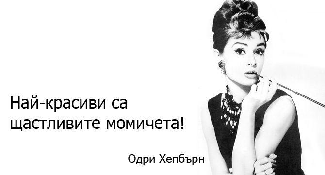 Брилянтно остроумие и мъдрост от жени за жени в 34 цитата