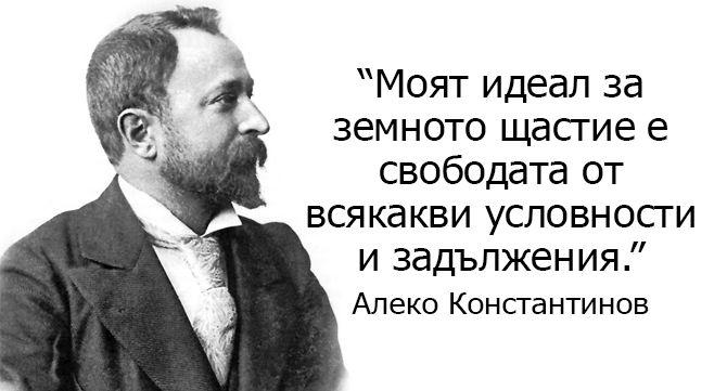Алеко Константинов: Моята изповед